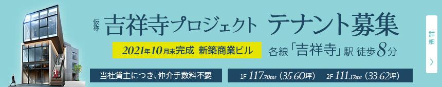 (仮称)吉祥寺プロジェクト 賃貸テナント募集特設ページ