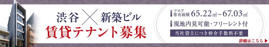 渋谷×新築ビル 賃貸テナント募集特設ページ