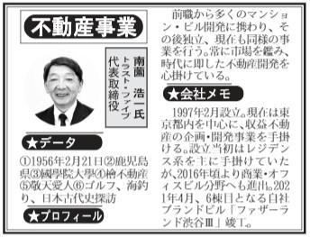 0705 週刊ビル経営 掲載紙面.png