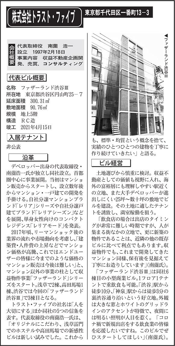 0628 週刊ビル経営 掲載紙面.jpg